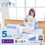 【House Door】6台尺寬;5cm厚─竹炭記憶床墊<全平面>─日本大和防蹣抗菌表布