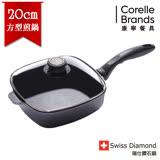瑞士原裝 Swiss Diamond 瑞仕鑽石鍋 20CM方形煎鍋(含鍋蓋)