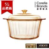 【美國康寧 Visions】Diamond 5.0L晶鑽鍋-VS5DI