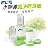 【雅比斯JABEZ】小鋼彈 魔法蔬果輕食機 JJM2508(全新福利品)