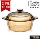 【美國康寧 Visions】2.25L晶彩透明鍋-VS22