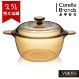 【美國康寧 Visions】2.5L晶彩透明鍋-VS25