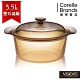 【美國康寧 Visions】3.5L晶彩透明鍋-VSD35
