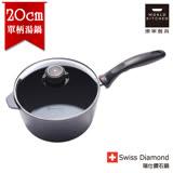 瑞士原裝 Swiss Diamond 瑞仕鑽石鍋 20CM單柄湯鍋(含鍋蓋)