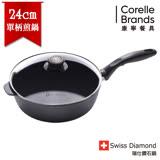 瑞士原裝 Swiss Diamond 瑞仕鑽石鍋 24CM圓形深煎鍋(含鍋蓋)