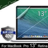 美國Green Onions Apple MacBook Pro Retina 13吋抗藍光保護貼