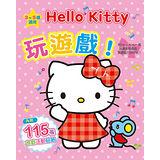 【幼福】Hello Kitty玩遊戲!