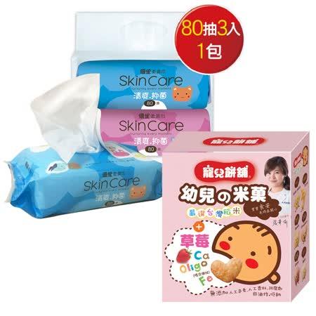 【寵兒餅舖】天然幼兒米菓寶寶餅乾-草莓x2盒+【優生】優生清爽型柔濕巾(80抽3包)