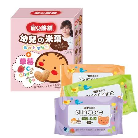 【寵兒餅舖】天然幼兒米菓寶寶餅乾-草莓x2+【優生】超厚型柔濕巾(20抽x3包)