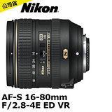 Nikon AF-S DX NIKKOR 16-80mm f/2.8-4E ED VR(公司貨)