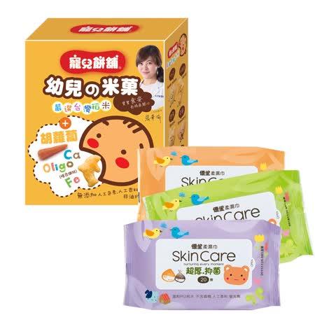 【寵兒餅舖】天然米菓幼兒寶寶餅乾-(胡蘿蔔x2盒)+【優生】優生超厚型柔濕巾(20抽x3包)
