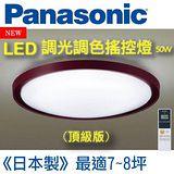 Panasonic國際牌 LED調光調色遙控燈 50W仿紅木邊框頂級版吸頂燈 HH-LAZ504109
