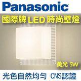 Panasonic國際牌 LED 方形壁燈5W (雕花透明外框) 110V 黃光 HH-LW6020609