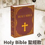【TRENY】仿書型密碼鎖保險箱-聖經-小