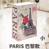 【TRENY】仿書型密碼鎖保險箱-巴黎-小