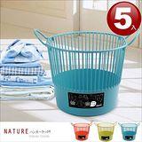 E&J 米納洗衣籃 (5入隨機色)