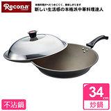 【Recona】超硬不沾中華炒鍋(34公分)