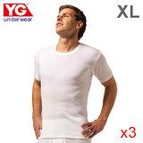 ★3件超值組★YG 純棉羅紋圓領短袖內衣XL