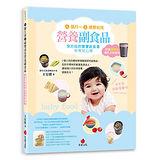 4個月~2歲嬰幼兒營養副食品:全方位的寶寶飲食書和育兒心得【超強燜燒杯離乳食收錄版】