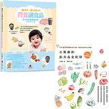 4個月~2歲嬰幼兒營養副食品+小雨麻的副食品全紀錄(2書合售)