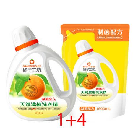 【橘子工坊】天然制菌天然濃縮洗衣精1800ml+補充包1500ml*4包/組