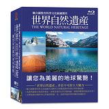 【昇龍數位】世界自然遺產5片藍光DVD(贈:不能沒有你BD*1+貞子3D BD*1)