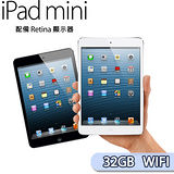 Apple iPad mini 2 Wi-FI 32GB 平板電腦(配備Retina顯示器)【送背蓋+支架+螢幕保護貼】