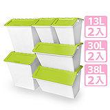 【樹德】繽紛可疊式掀蓋收納箱38L+30L+13L各2 (六入組)-粉綠