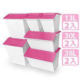 【樹德】繽紛可疊式掀蓋收納箱38L+30L+13L各2 (六入組)-粉紅