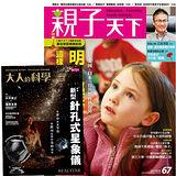 《親子天下》1年11期 + 1期 +《大人的科學:新型針孔式星象儀》