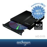 archgon – 6X Blu-ray Combo外接式藍光複合機 /鋁合金外接盒/Panasonic機芯 / MD–3105【亞齊慷】