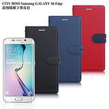 CB Samsung GALAXY S6 Edge 浪漫精緻立架皮套