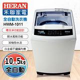HERAN禾聯10.5公斤FUZZY人工智慧定頻洗衣機(HWM-1011)含基本安裝定位