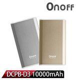 OnOff DCPB-D3 10000mAh 金屬摺邊行動電源