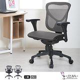 DIJIA DJ-D1線控精品網椅辦公椅/電腦椅 2色可選