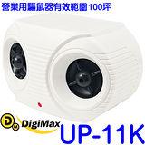 Digimax★UP-11K 營業用專業級超音波驅鼠器 [ 滿意保證 ] [ 有效空間100坪 ] [ 獨家專利增壓式雙喇叭 ] [體感測試可能] [ 人畜無害 ]