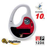 DigiMax★UP-12D8 攜帶型太陽能超音波驅蚊器-白色