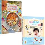 行動小廚房3:燜燒罐的副食品指南+4個月~2歲嬰幼兒營養副食品(2書合售)