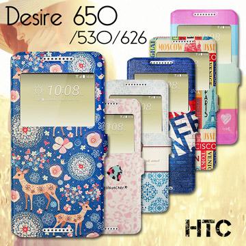 VXTRA HTC Desire 650/530/626 藝術彩繪視窗皮套 手機保護皮套 支架皮套