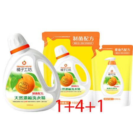【橘子工坊】天然制菌天然濃縮洗衣精1800ml+補充包1500ml*4包+碗盤洗滌液補充包430ml/組