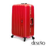 【Deseno】挑戰引力-26吋100%德國拜耳PC輕量耐用深鋁框行李箱(橘紅)