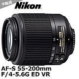 Nikon AF-S DX 55-200mm F/4-5.6G ED VR(平輸)