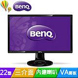 BENQ明基 GW2265HM 22吋VA面板液晶螢幕