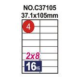 【鶴屋】#04 NO.C37105 電腦列印標籤紙/三用標籤 37.1×105mm/16格 (20張/包)