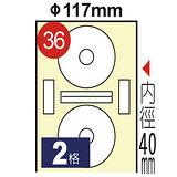 【鶴屋】#36 NO.L117 CD 標籤紙/三用標籤/電腦列印標籤紙/內徑41mm (20張/包)