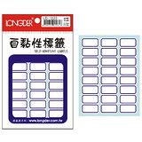 【龍德 LONGDER】LD-1220 藍框 自粘標籤/標籤紙 (14×26mm)