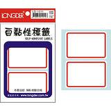 【龍德 LONGDER】LD-1011 紅框 標籤貼紙/自黏性標籤 50x75mm (30張/包)