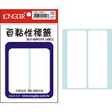 【龍德 LONGDER】LD-1041 空白 標籤貼紙/自黏性標籤 105x35mm (30張/包)