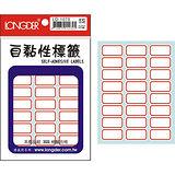 【龍德 LONGDER】LD-1075 紅框 標籤貼紙/自黏性標籤 14x26mm (360張/包)