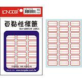 【龍德 LONGDER】LD-1076 紅框 標籤貼紙/自黏性標籤 14x26mm (360張/包)